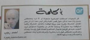 ما كتبه  أحمد رجب