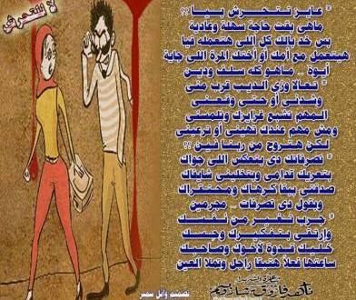 الشاعرة ناهد فاروق شاروبيم