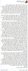 ما كتبه  بلال  فضل على صفحته الشخصية