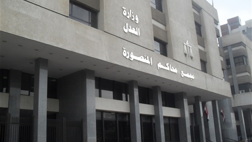 مجمع محاكم المنصورة