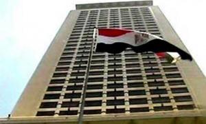 صوره أرشيفيه لوزارة الخارجية المصرية