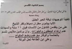 منشور الأنبا  بيشوى