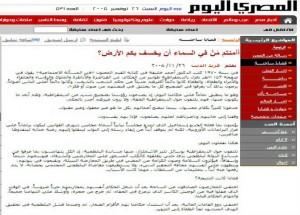 ما نشره فريد الديب 2005