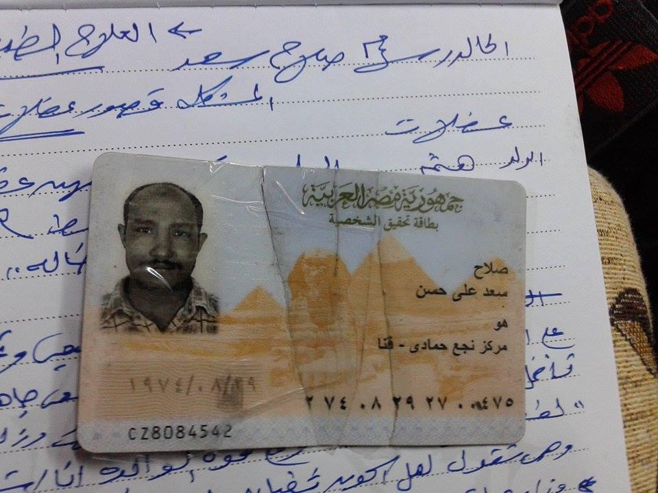 بطاقة السيد الرئيس: الوظيفة