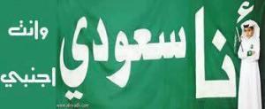 أنا سعودى