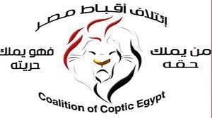 ائتلاف  أقباط مصر