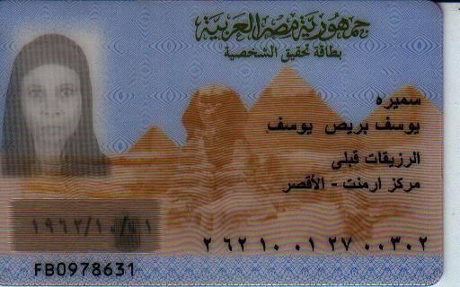صوره بطاقة الرقم القومي الجديدة في مصر