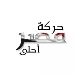 حركة مصر أحلى