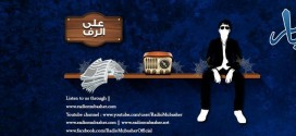 طلاب يبثون راديو مباشر من جامعة القاهرة الإذاعة الأولى من هندسة القاهرة لكل الطلاب في مصر