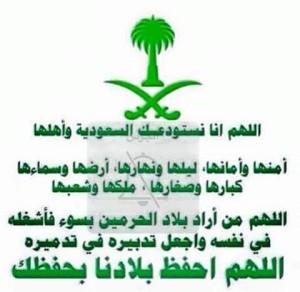 كلنا السعودية