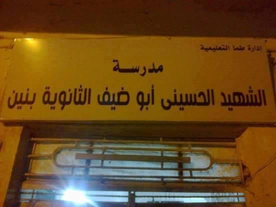 مدرسة الشهيد  الحسينى أبو ضيف