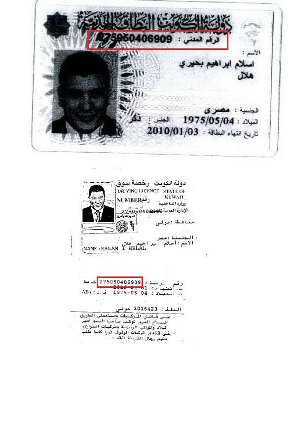 بطاقة اسلام البحيرى وجواز سفره