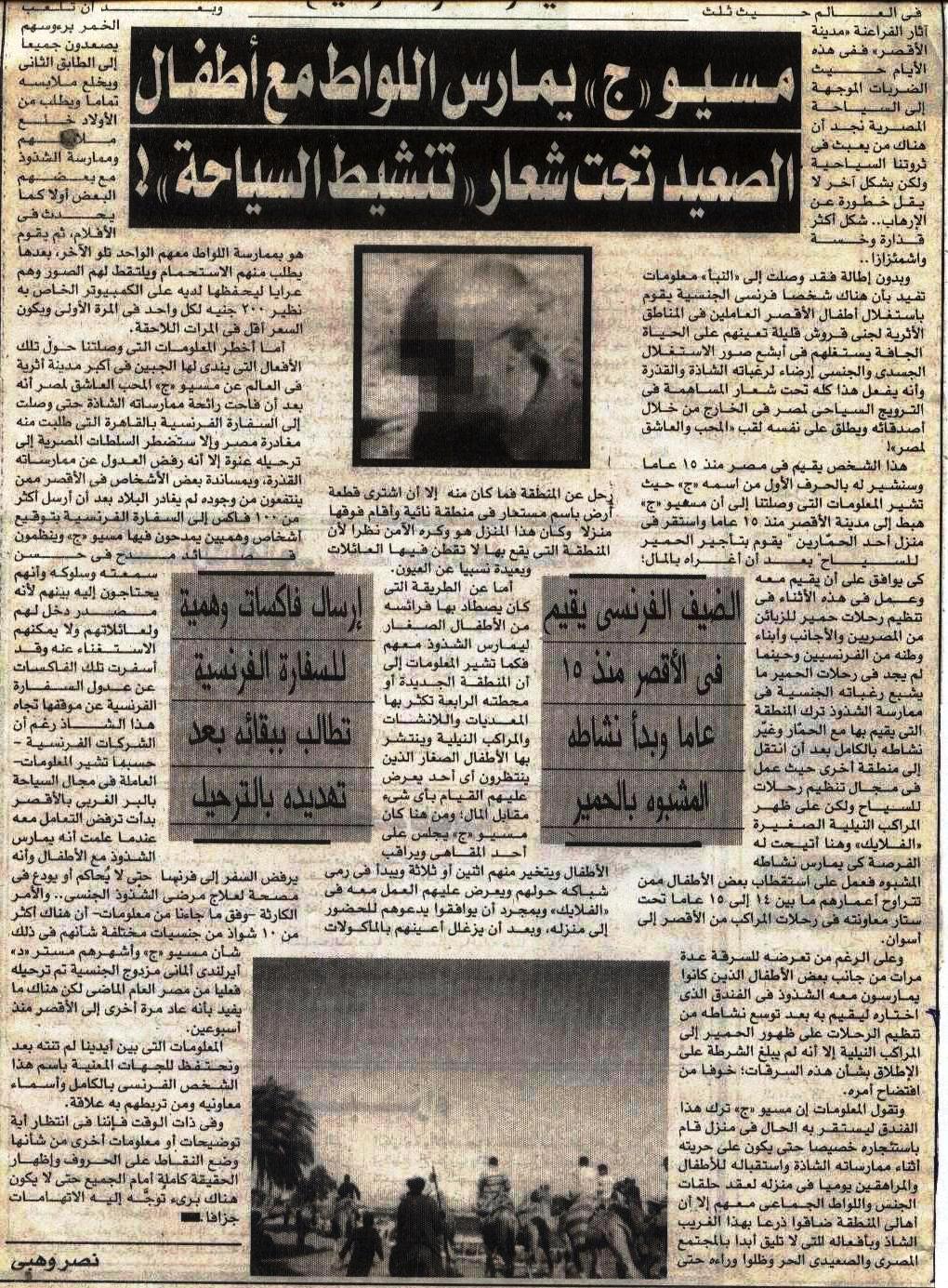 ما نشرته الصحف  المصرية حول أشهر شاذ بالأقصر