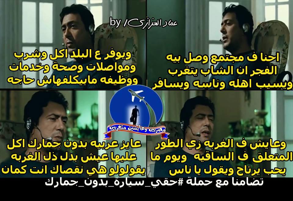 ما نشرته مصريين متغربين