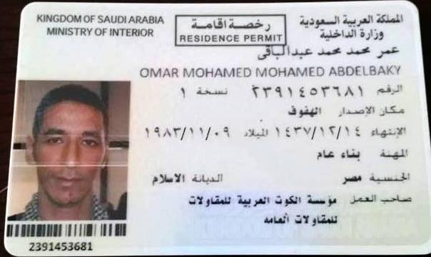 مصرى بالسعودية يستغيث بوزير العمل السعودى ووزير الخارجية المصرى لمساندته جريدة الأهرام الجديد الكندية