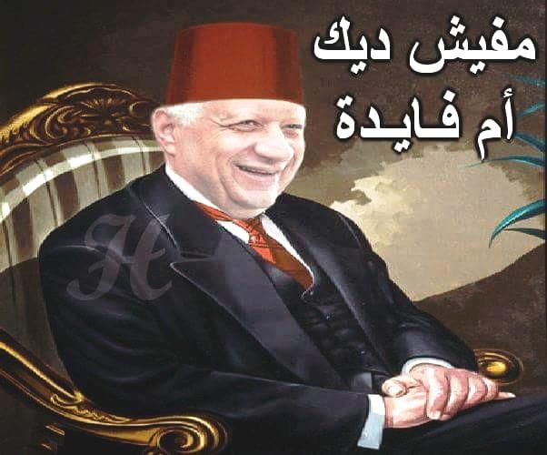 الأهلاوية يسخرون من مرتضى منصور مفيش فايدة جريدة الأهرام