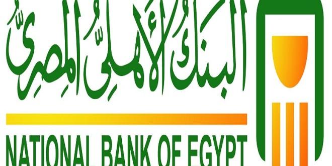 البنك-الأهلي