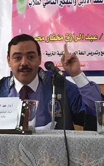 أ.د/ عبدالرازق مختار محمود