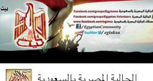 الجالية المصرية بالسعودية
