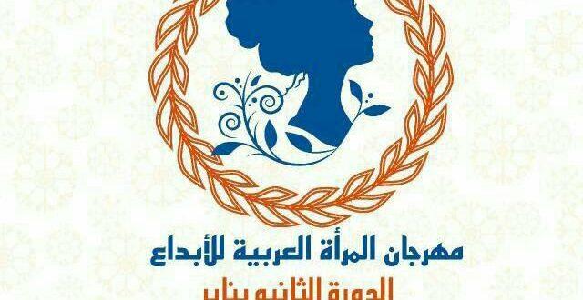 مهرجان المرأة العربية للإبداع