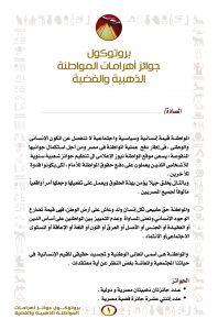 بروتوكول جوائز أهرامات المواطنة المصرية والدولية