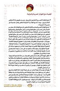 """بروتوكول جوائز أهرامات المواطنة الذهبية صفحة """"2"""""""