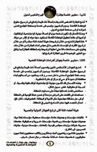 """بروتوكول جوائز أهرامات المواطنة الذهبية ، صفحة """"4"""""""