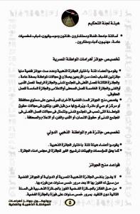 """بروتوكول جوائز المواطنة الذهبية ، صفحة """"5"""""""