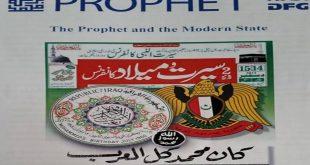 النبي والدولة الحديثة