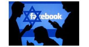 فيسبوك إسرائيل