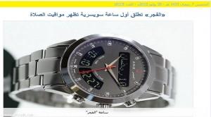 ما نشرته الرياض