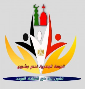 شعار الجبهة