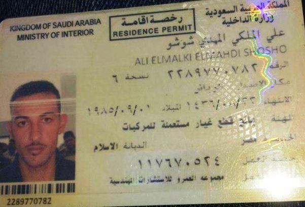 صورة  رخصة الإقامة